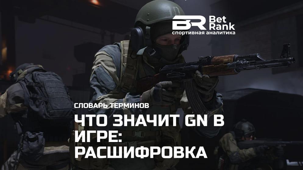 Что значит GN в игре: расшифровка и перевод на русский