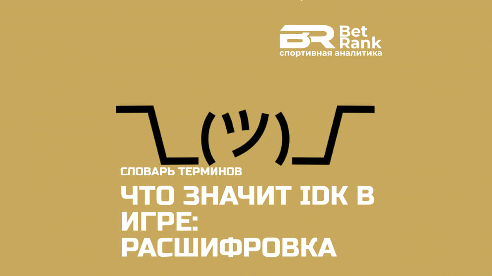 Что значит IDK в игре: расшифровка с английского на русский