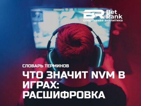 Что значит NVM в играх: перевод на русский и расшифровка
