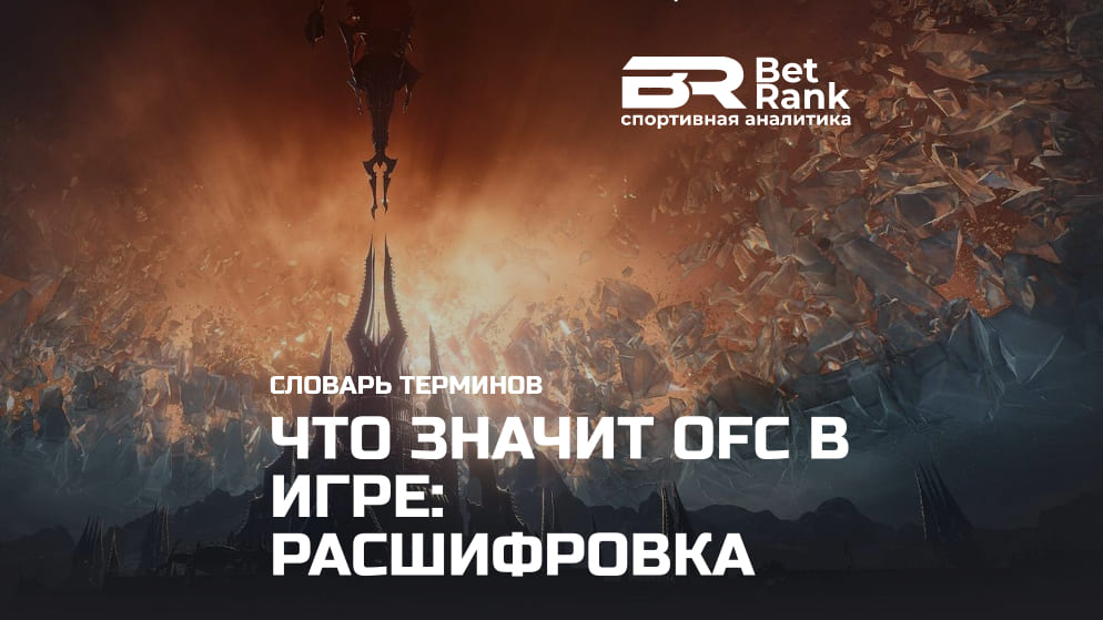 Что значит OFC в игре: перевод на русский и расшифровка