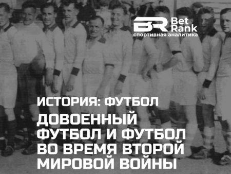 Довоенный футбол и футбол во время Второй мировой войны