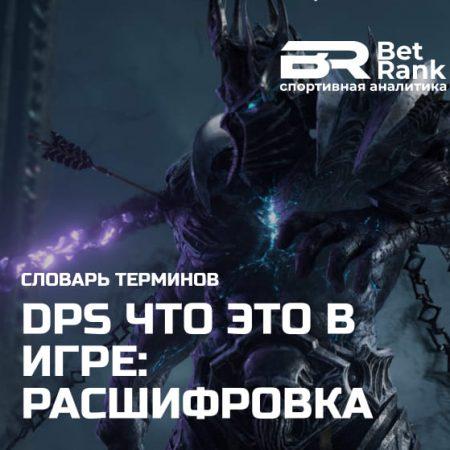 DPS что это в игре: расшифровка и перевод на русский