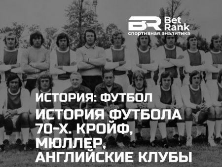 История футбола 1970-х годов. Кройф, Мюллер и восхождение английских клубов
