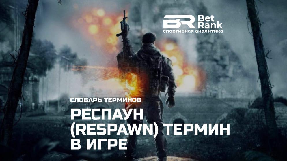 Респаун (Respawn) термин в игре: что это значит