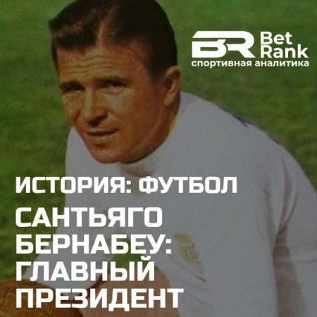 Главный президент в истории мирового футбола — Сантьяго Бернабеу