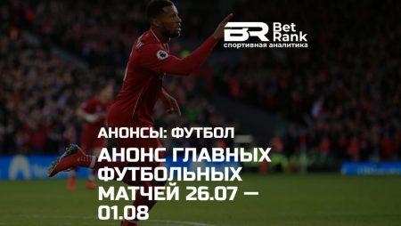Анонс главных футбольных матчей 26.07 — 01.08