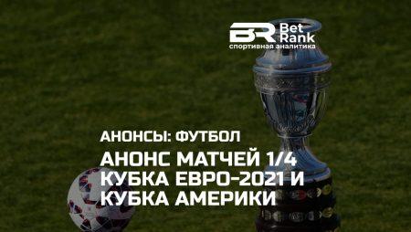 Анонс матчей 1/4 финала Чемпионата Европы и Кубка Америки по футболу