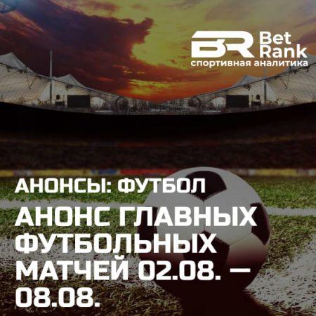 Анонс главных футбольных матчей 02.08.21 — 08.08.21