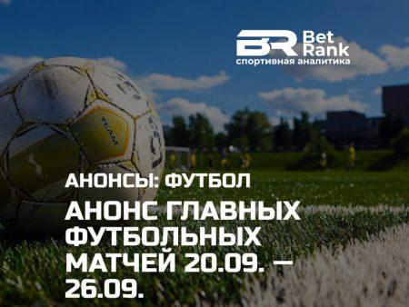 Анонс главных футбольных матчей 20.09.21 — 26.09.21
