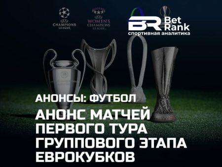 Анонс матчей первого тура группового этапа еврокубков