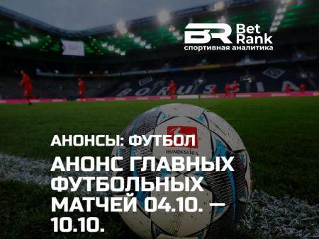 Анонс главных футбольных матчей 04.10.21 — 10.10.21