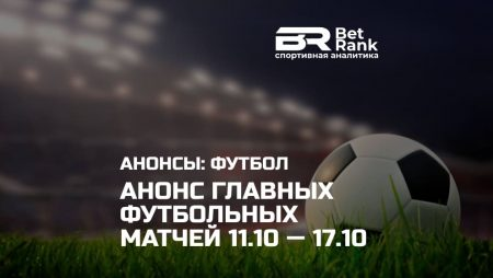 Анонс главных футбольных матчей 11.10.21 — 17.10.21