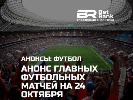 Анонс главных футбольных матчей на 24 октября